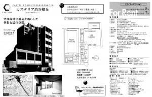 カスタリア渋谷桜丘